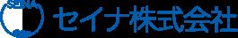セイナ株式会社